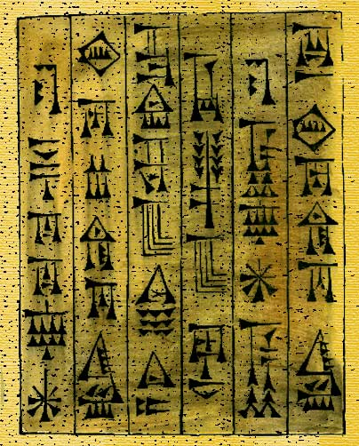 The Nebuchadnezzar Tablet